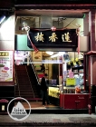 Lin Heung Tea House 蓮香樓 @ Central 中環