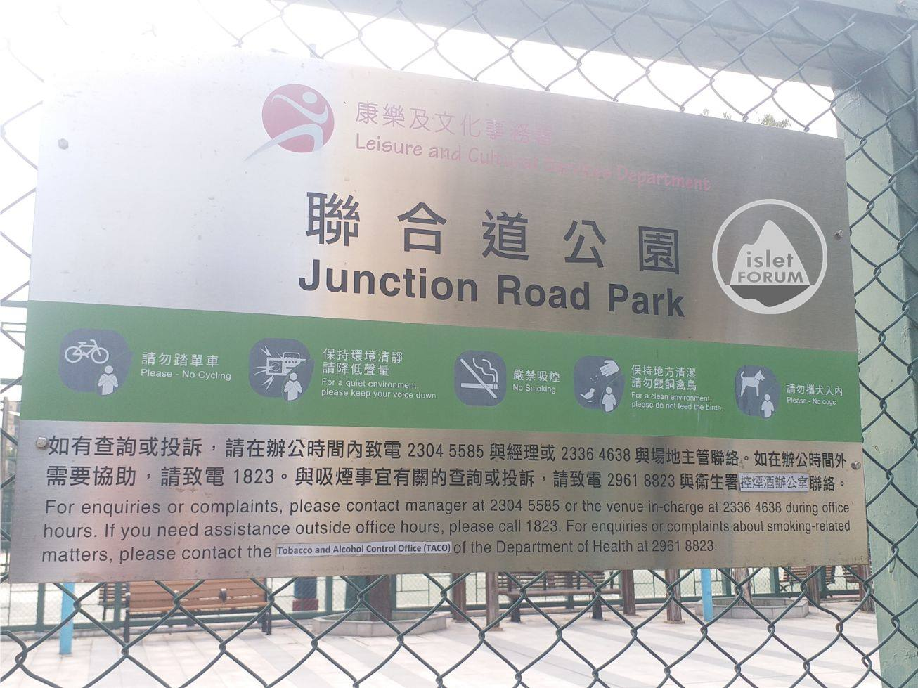 聯合道公園junction road park (3).jpg