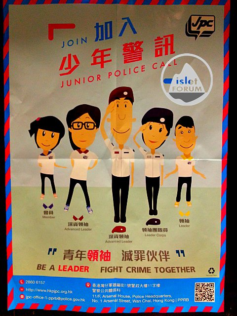 少年警訊  Junior Police Call.jpg
